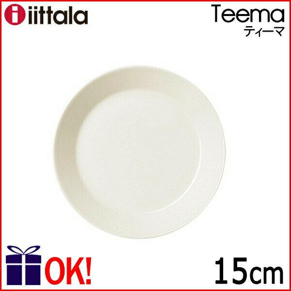イッタラ ティーマ プレート15cm ホワイト iittala Teema