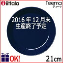 イッタラ ティーマ プレート21cm ブルー iittala Teema 【廃番】