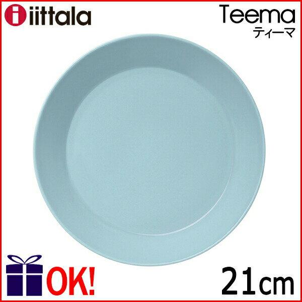 イッタラ ティーマ プレート21cm ライトブルー iittala Teema