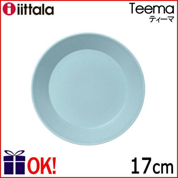 イッタラ ティーマ プレート17cm ライトブルー iittala Teema