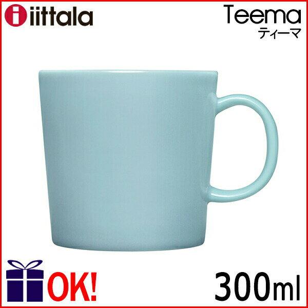 イッタラ ティーマ マグカップ300ml ライトブルー iittala Teema