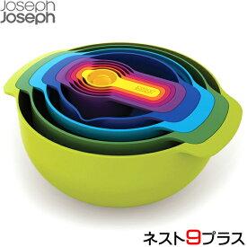 【送料無料】ジョセフジョセフ ネストナインプラス JosephJoseph NEST9 Plus ボウル・計量カップ・水切りセット 【沖縄・離島は送料別途1500円加算】
