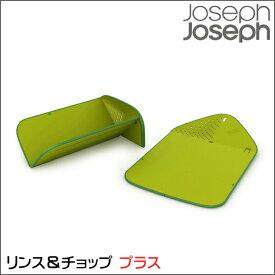 ジョゼフジョゼフ リンス&チョップ プラス グリーン まな板と洗いかごがひとつに JosephJoseph 【!メール便不可!】【!ラッピング不可!】
