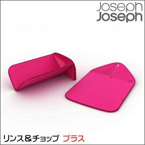 ジョゼフジョゼフ リンス&チョップ プラス ピンク まな板と洗いかごがひとつに JosephJoseph 【!メール便不可!】【!ラッピング不可!】