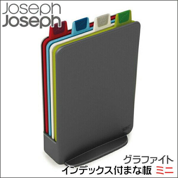 ジョゼフジョゼフ インデックス付まな板 ミニ グラファイト カッティングボード JosephJoseph Index