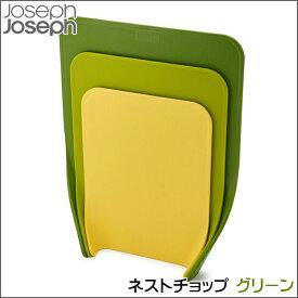 ジョゼフジョゼフ ネストチョップ グリーン まな板 カッティングボード Nest Chop JosephJoseph 【!メール便不可!】【!ラッピング不可!】