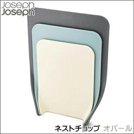 ジョゼフジョゼフ ネストチョップ オパール まな板 カッティングボード Nest Chop JosephJoseph 【!メール便不可!】【!ラッピング不可!】