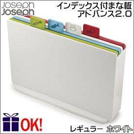 ジョセフジョセフ インデックス付まな板 アドバンス 2.0 レギュラー ホワイト カッティングボード JosephJoseph Index