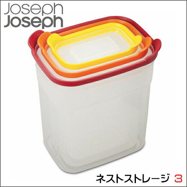 【廃番】ジョゼフジョゼフ ネストストレージ 3ピースセット 保存容器 コンテナ JosephJoseph NEST