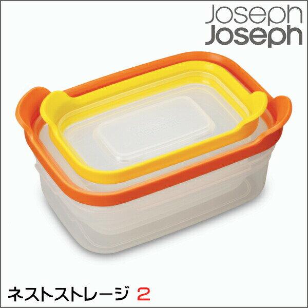 【廃番】ジョゼフジョゼフ ネストストレージ 2ピースセット 保存容器 コンテナ JosephJoseph NEST