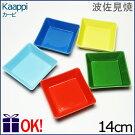 カーピスクエアプレート14×14cmレッドイエローグリーンブルースカイブルー角鉢角皿kaappi【波佐見焼】