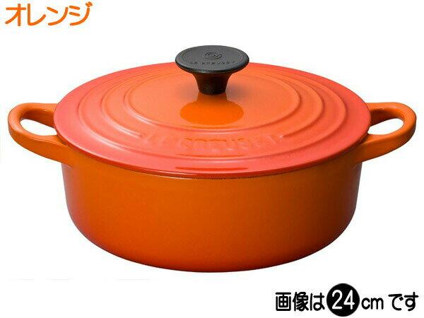 【正規代理店品】 ル・クルーゼ ココット・ジャポネーズ 24cm オレンジ 両手鍋 Le Creuset
