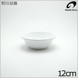 野田琺瑯 ボール 12cm 全白 ホワイト ホーロー ボウル