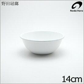野田琺瑯 ボール 14cm 全白 ホワイト ホーロー ボウル