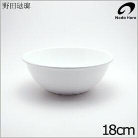 野田琺瑯 ボール 18cm 全白 ホワイト ホーロー ボウル