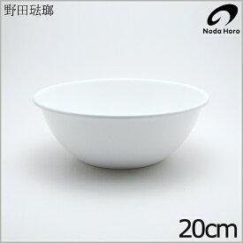 野田琺瑯 ボール 20cm 全白 ホワイト ホーロー ボウル