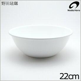 野田琺瑯 ボール 22cm 全白 ホワイト ホーロー ボウル
