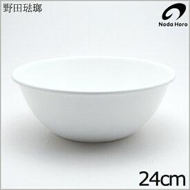 野田琺瑯 ボール 24cm 全白 ホワイト ホーロー ボウル