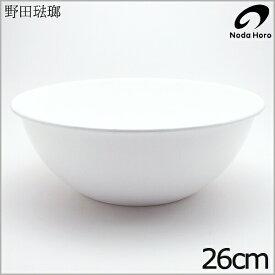 野田琺瑯 ボール 26cm 全白 ホワイト ホーロー ボウル