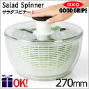 【北海道から九州まで送料無料】 新型 OXO オクソー クリアサラダスピナー 大 4〜6人用 サラダドライヤー 冷蔵庫の中…