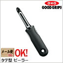 OXO オクソー タテ型ピーラー 【!メール便 OK!】【!ラッピング不可!】