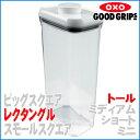 【廃番 処分】OXO オクソー グッドグリップス ポップコンテナ レクタングル トール 保存容器 【!ラッピング不可!】