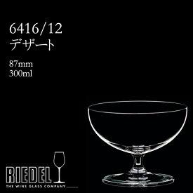 【処分特価】 リーデル ヴィノム 6416/12 デザート RIEDEL 【国内正規代理店品】