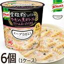 【送料無料 南東北〜東海限定】クノール スープDELI 豆乳仕立て サーモンと黒オリーブのクリームスープパスタ 6個入り…