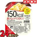 【送料無料 北海道〜九州限定】マイサイズ おいしいパスタ ペンネタイプ 24食セット (6食×4) 24個 レトルト 大塚食…