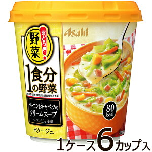 【送料無料 南東北〜東海限定】 おどろき野菜 1食分の野菜 ベーコンとキャベツのクリームスープ × 6個 カップスープ インスタントスープ アサヒフード