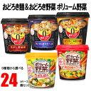 【送料無料】選べる24個セット おどろき麺0ゼロ&ボリューム野菜 (6個入×4ケース) 焦がし醤油麺/柚子香る豚骨煮干…