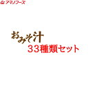 【送料無料 北海道〜九州限定】アマノフーズ フリーズドライ 味噌汁 33種 1ヶ月セット とん汁、なす、赤だし、なめこ、とうふ、減塩など バラエティ 詰め合わせ 即席 インスタント食品 おみそ汁 【返
