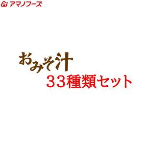 【送料無料 北海道〜九州限定】アマノフーズ フリーズドライ 味噌汁 33種 1ヶ月セット とん汁、なす、赤だし、なめこ、とうふ、減塩など バラエティ 詰め合わせ 即席 インスタント食品 お