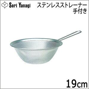 柳宗理 ステンレス 手付きパンチングストレーナー ザル 19cm 手つき ざる Yanagi Sori