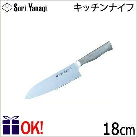 柳宗理 キッチンナイフ 18cm 包丁 ステンレス Yanagi Sori 【ラッピングOK!】