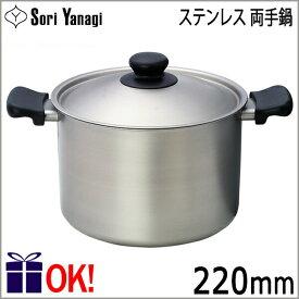 柳宗理 ステンレス 両手鍋 22cm 深型 つや消し 6.0L Yanagi Sori 片手鍋 IH不可