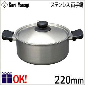 柳宗理 ステンレス 両手鍋 22cm 浅型 つや消し 3.8L Yanagi Sori 片手鍋 IH不可