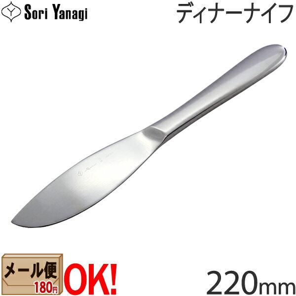 柳宗理 Yanagi Sori ステンレスカトラリー #1250 ディナーナイフ 220mm 【メール便OK】【ラッピング不可】