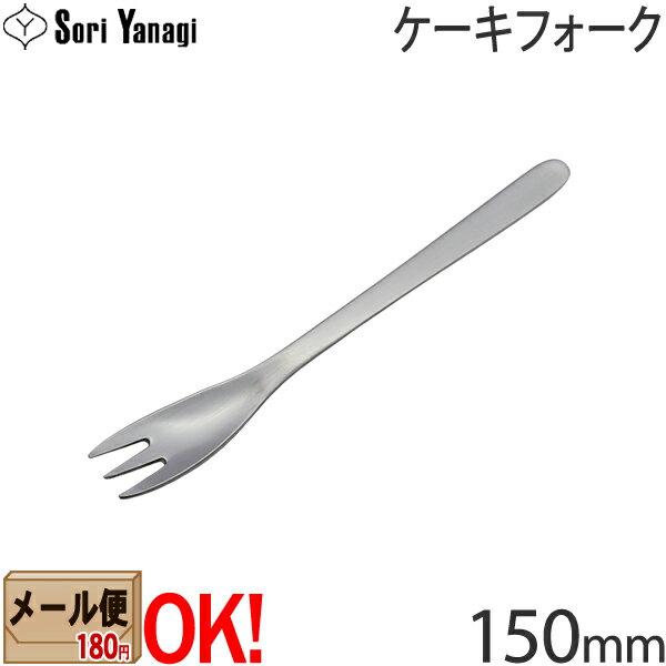 柳宗理 Yanagi Sori ステンレスカトラリー #1250 ケーキフォーク 150mm 【!メール便 OK!】【!ラッピング不可!】