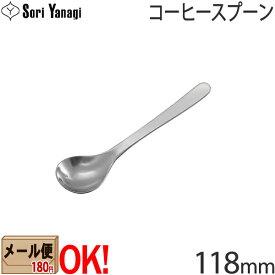 柳宗理 Yanagi Sori ステンレスカトラリー #1250 コーヒースプーン 118mm 【メール便OK】【ラッピング不可】
