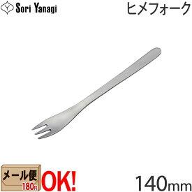 柳宗理 ステンレスカトラリー #1250 ヒメフォーク 140mm Yanagi Sori 【メール便OK】【ラッピング不可】