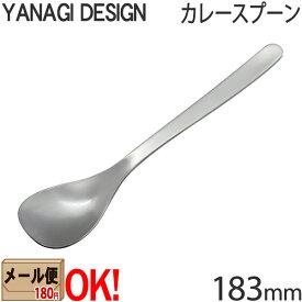 柳デザイン ステンレスカトラリー #1250 カレースプーン 183mm 柳宗理 Yanagi Sori YANAGI DESIGN 【メール便OK】【ラッピング不可】