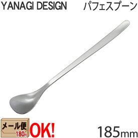 柳デザイン ステンレスカトラリー #1250 パフェスプーン 185mm ロングスプーン 柳宗理 Yanagi Sori YANAGI DESIGN 【メール便OK】【ラッピング不可】