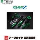 送料無料(一部離島除く) TEIN テイン 車高調 FLEX Z フレックスZ ニッサン セレナ(2005〜2010 C25系 C25)