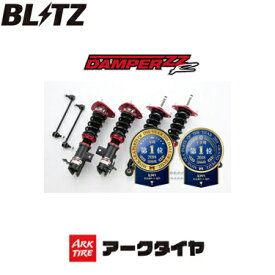送料無料(一部離島除く) BLITZ ブリッツ 車高調 ZZ-R (ダブルゼットアール) スズキ スイフト(2016〜 ZC・ZD系 ZC53S)