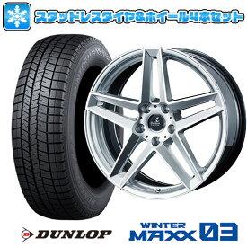 【送料無料 レジェンド(KC系)】 DUNLOP ダンロップ ウインターマックス 03 WM03 245/40R19 19インチ スタッドレスタイヤ ホイール4本セット WEDS ウェッズ デルモアLG.H 8J 8.00-19
