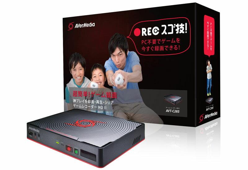 【送料無料】 AVerMedia ゲームレコーダー HD II AVT-C285 正規代理店保証付