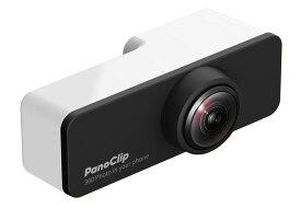 Insta360 PanoClip 7P/8P(対応機種 iPhone 7 Plus, 8 Plus)正規代理店保証付