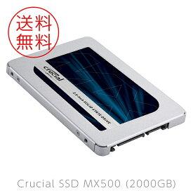 """【送料無料】Crucial MX500 2000GB SATA 2.5"""" 7mm (with 9.5mm adapter) SSD 正規代理店保証付"""
