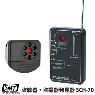 "Voyeur camera camera detector SCH-70 (SCH70) stolen pickup camera discovery machines & free x-ray detector ""SCH-60 successor instrument voyeur imaging instrument found with eavesdropping detector detector"
